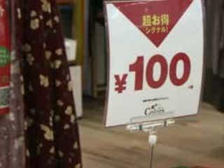 どんどん値下がりしていくシステム?関西人も驚きの「安すぎるアウトレットの秘密」