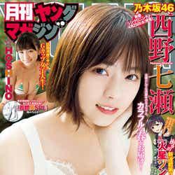 「月刊ヤングマガジン」4号(3月22日発売)表紙:西野七瀬(C)Takeo Dec./ヤングマガジン