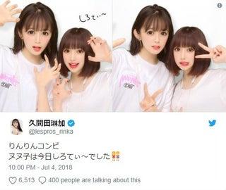 久間田琳加&吉田凜音「りんりんコンビ」双子コーデで2ショットプリクラ