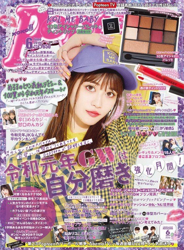 「Popteen」6月号(角川春樹事務所、4月30日発売)表紙:生見愛瑠(提供写真)