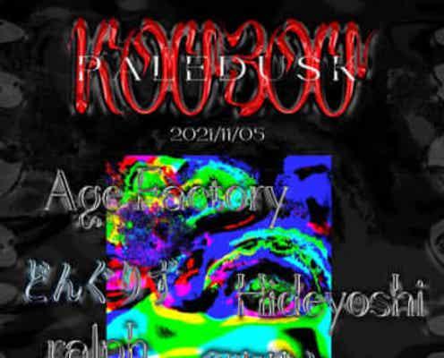 Paledusk主催イベント『KOUBOU』、どんぐりず、Age Factory等4組の出演を追加発表!