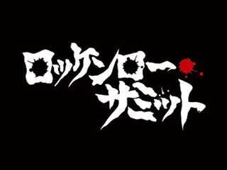 ギターウルフら白熱のロック首脳会談『ロッケンロー★サミット2015』が放送決定