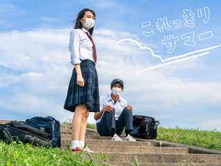 岡田健史、南沙良とドラマW主演決定 コロナ禍の高校球児役に<これっきりサマー>