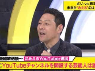 東野幸治、ダウンタウンのYouTubeチャンネル開設に期待「4回に1回は浜田さん自ら出前して、3回はライセンスの井本がやって」