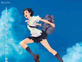 劇場版アニメーション『時をかける少女』オリジナル・サウンドトラック発売 主題歌「ガーネット」、挿入歌「変わらないもの」奥華子のシングルバージョンも収録!