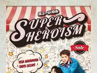 7 MEN 侍・中村嶺亜、外部舞台初出演で主演 佐々木大光とミュージカル挑戦<SUPERHEROISM>