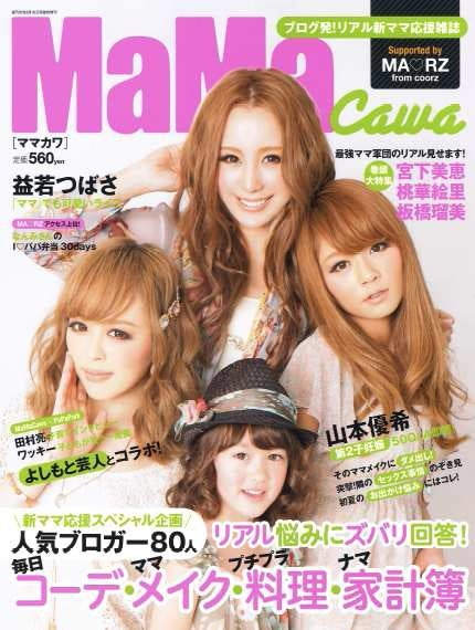 「MaMa Cawa(ママカワ)」Vol.1(主婦と生活社、2012年4月28日発売)表紙:板橋瑠美、桃華絵里、宮下美恵