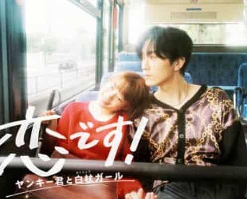 「恋です!」ポスタービジュアル初公開!杉咲花&杉野遥亮のコメントも到着!
