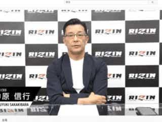 RIZIN.22中止決定 榊原CEO「今夏に格闘技のメガイベントやりたい」
