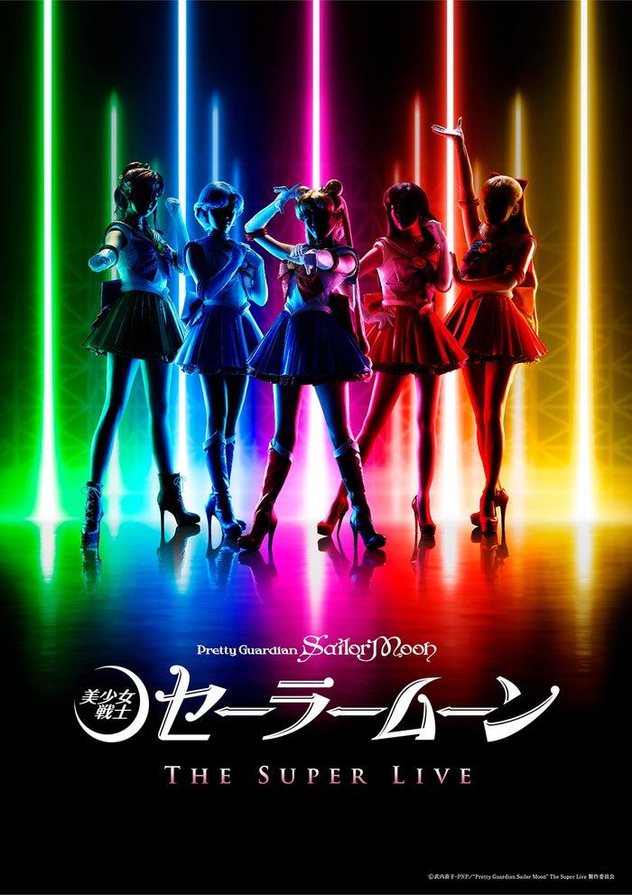 """メインビジュアル(C)武内直子・PNP/""""Pretty Guardian Sailor Moon"""" The Super Live製作委員会"""