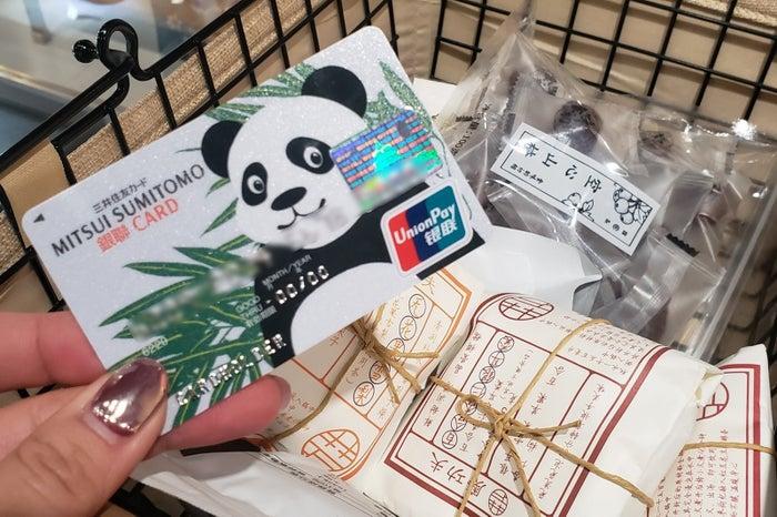 中国のどんなディープな店だって、この「UnionPay(銀聯)カード」があればササっと支払い完了(提供写真)