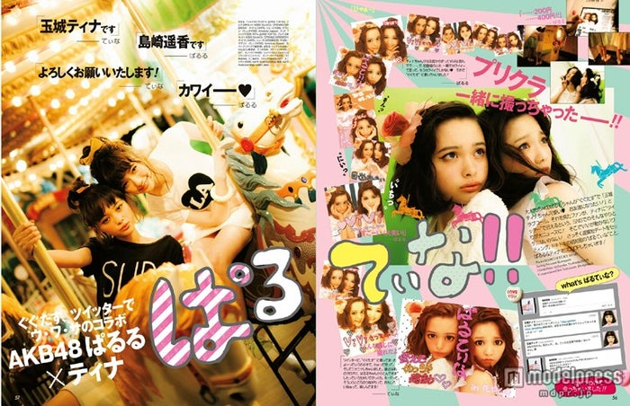 AKB48・島崎遥香と雑誌「ViVi」専属モデル・玉城ティナが遊園地デート/「ViVi」5月号より