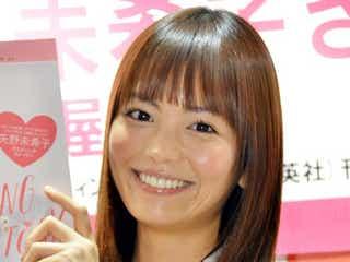"""矢野未希子「とても幸せ」結婚生活を明かす 月1""""定番デート""""とは"""