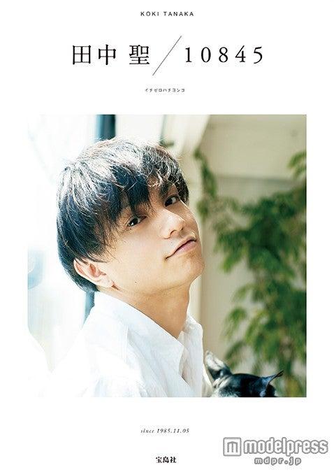 「10845」(7月15日発売)写真提供:宝島社