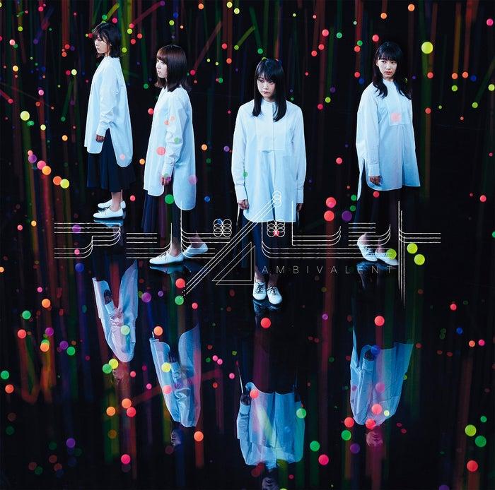欅坂46『アンビバレント』(8月15日発売)通常盤(提供写真)