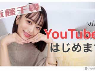 近藤千尋、YouTubeチャンネル開設「時代についていかないと」