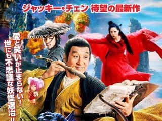 ジャッキー・チェンが妖怪ハンターに!『ナイト・オブ・シャドー 魔法拳』来年1月公開