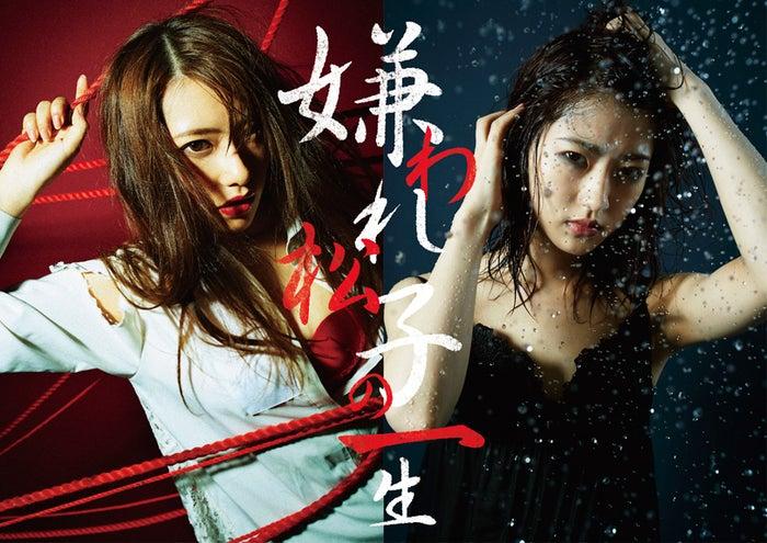 (左から)桜井玲香、若月佑美/舞台「嫌われ松子の一生」(画像提供:TBS)