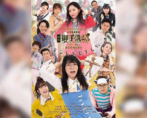 生田輝主演の舞台「御手洗さん」キービジュアルが公開、ライブ配信決定も