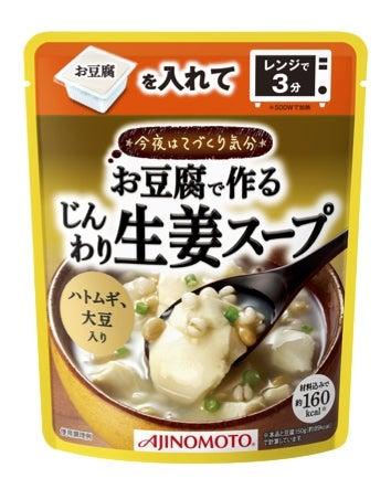 お豆腐で作るじんわり生姜スープ