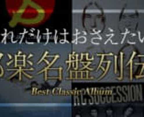 TOKYO No.1 SOUL SET『9 9/9』から検証する、他のバンドは真似すらできない彼らの革新性