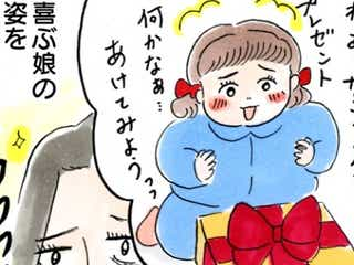 クリスマスの朝、わが子の喜ぶ姿を残したい…! A子さんのとった方法は?【荻並トシコのどーでもいいけど共感されたい!】
