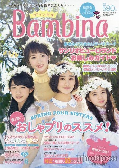 「プリンセス Bambina」春号(2015年3月14日発売・ワニブックス刊)/画像提供:ワニブックス【モデルプレス】