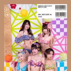 「GIRLSgraph.」通常版(2020年12月24日発売、宝島社)裏表紙/提供画像