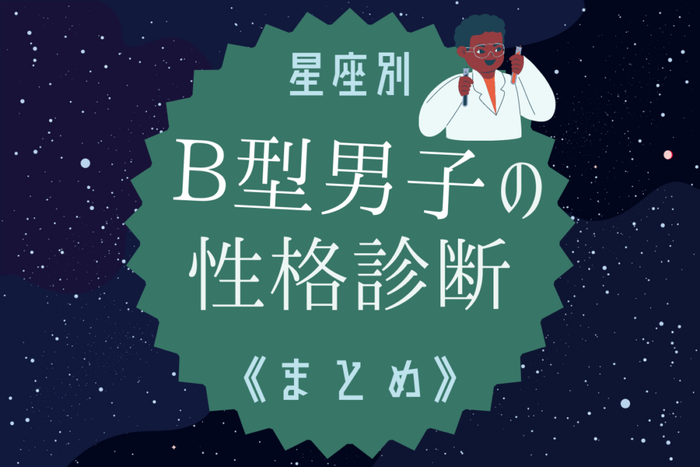 【星座別】B型男性の性格診断