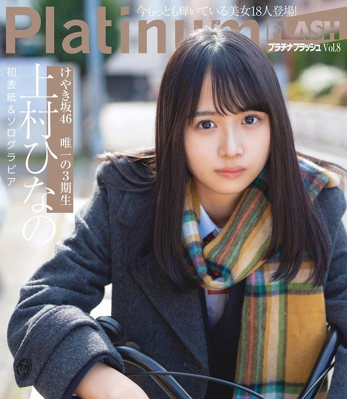 「PlatinumFLASH vol.8」(1月25日発売、光文社)表紙:上村ひなの(C)松田忠雄、光文社
