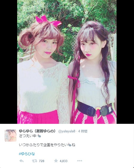 (左から)乃木坂46川後陽菜、ゆらゆら/越智ゆらのTwitterより【モデルプレス】