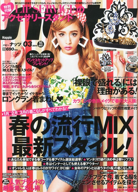 「Happie nuts」3月号(インフォレスト、2014年1月17日発売)表紙:矢野安奈