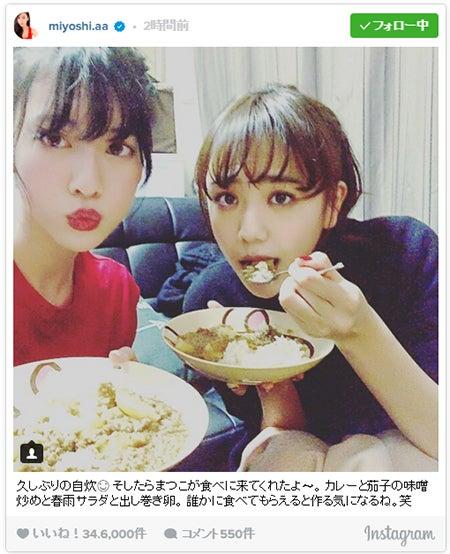 三吉彩花、松井愛莉(右)に手料理/三吉彩花Instagram