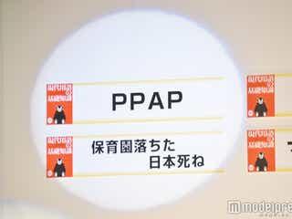 「PPAP」で受賞のピコ太郎、授賞式欠席の理由は<2016年新語・流行語大賞>