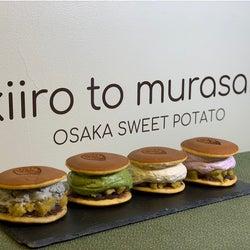 大阪・南森町に誕生!インパクト大の見た目が話題「芋スイーツ専門店」