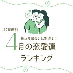 【12星座別】気になる4月の「恋愛運ランキング」