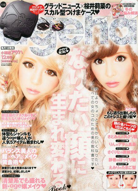 「小悪魔ageha」12月号(インフォレスト、2013年11月1日発売)表紙:桜井莉菜、りん