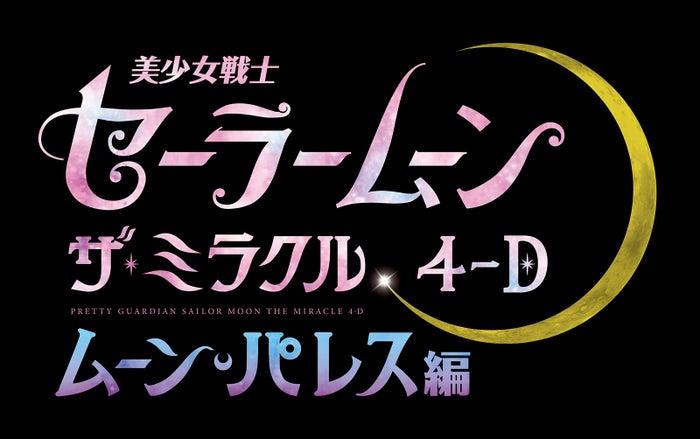 美少女戦士セーラームーン・ザ・ミラクル 4-D ~ムーン・パレス編~(C)Naoko Takeuchi