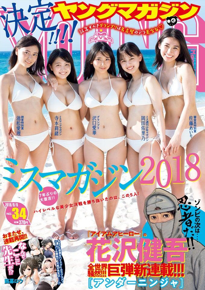ミスマガジン2018 週刊ヤングマガジン 34号 表紙 白ビキニ 画像
