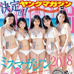 「週刊ヤングマガジン」34号 表紙:ミスマガジン2018(C)LUCKMAN、佐藤佑一/ヤングマガジン