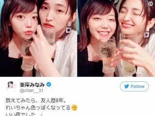 """AKB48峯岸みなみ、""""友人歴8年""""「色っぽくなった」岡本玲とプライベートショット公開で「素敵コンビ」の声"""
