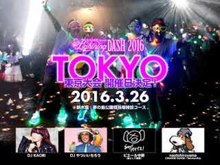 DJ KAORI、NAOTO(from.ORANGE RANGE、delofamilia)、DJピエール中野(凛として時雨)らが出演する「LightningDASH!2@TOKYO」開催決定