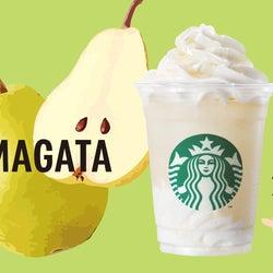 YAMAGATA「山形 好きだず ラ・フランス フラペチーノ」/画像提供:スターバックス コーヒー ジャパン