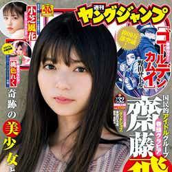 「週刊ヤングジャンプ」32号表紙:齋藤飛鳥(C)細居幸次郎/集英社