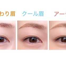 第一印象は眉で決まる!【3パターンの印象別】今っぽ眉の作り方