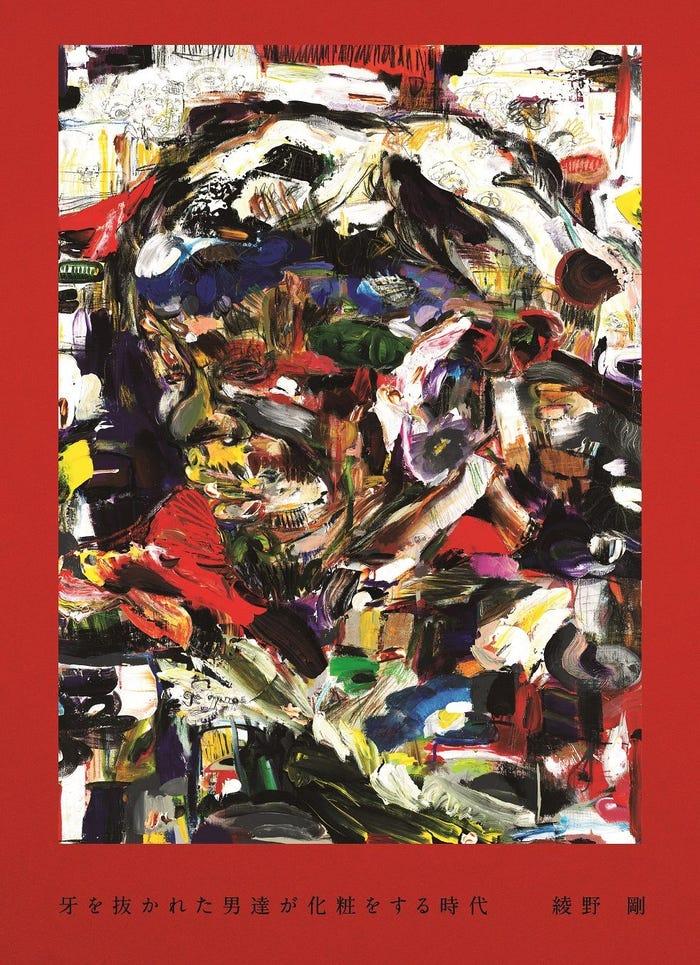 綾野剛の書籍「牙を抜かれた男達が化粧をする時代」(8月30日発売)(提供写真)