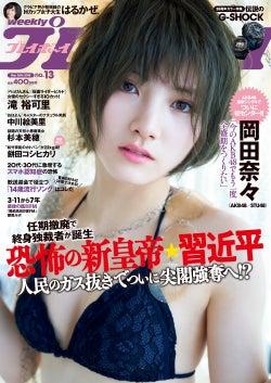 「週刊プレイボーイ」13号 表紙:岡田奈々(C)岡本武志/週刊プレイボーイ