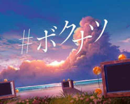 坂口有望、周憂・くすみとコラボした新曲「#ボクナツ」のLyric Videoを今夜YouTubeで公開