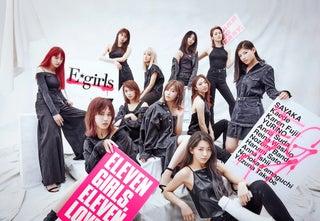E-girls、岩田剛典&杉咲花「パーフェクトワールド」主題歌に決定 鷲尾伶菜の歌声が鍵に