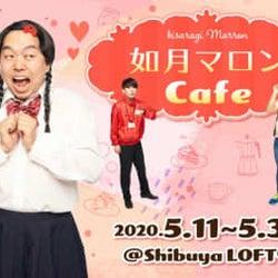 ジェラードン×cafe9 コラボレーションカフェ「如月マロンCAFE」が期間限定でオープン!